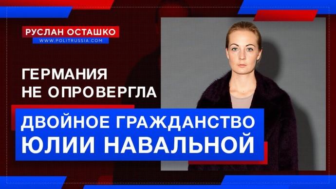 Новые доказательства немецкого гражданства Навальной (Руслан Осташко)