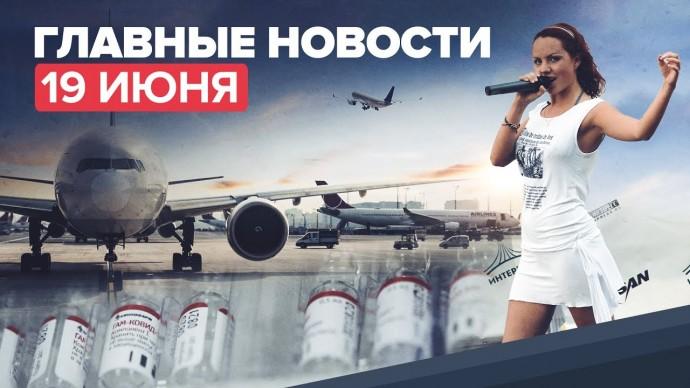 Новости дня — 19 июня: крушение самолёта в Кемеровской области, певицу МакSим подключили к ИВЛ