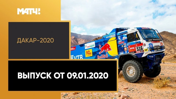 «Дакар-2020». Выпуск от 09.01.2020