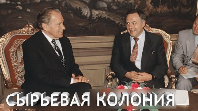 Россия 90-х, как сырьевая колония и вассал заокеанской орды