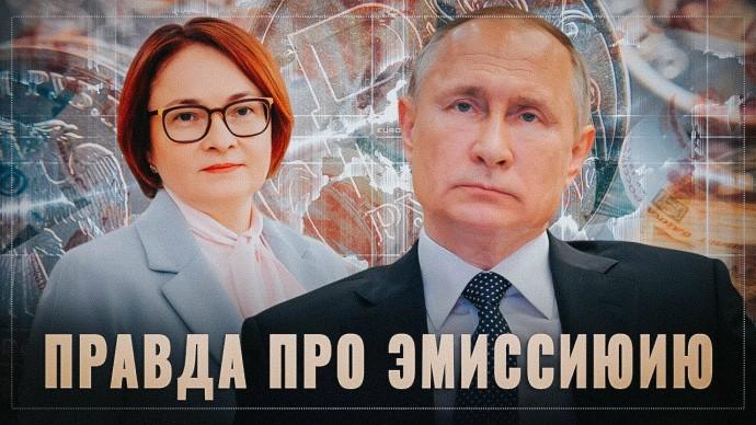 Путин и печатный станок. Вся правда про эмиссию