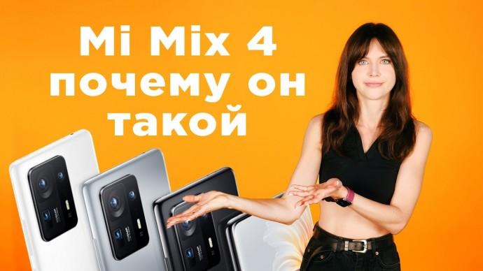 Скучный Mi Mix 4, iPhone 13 без желтизны и новая GTA