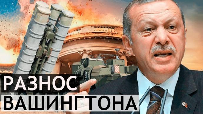 Эрдоган улетел от Путина и разнёс Вашингтон