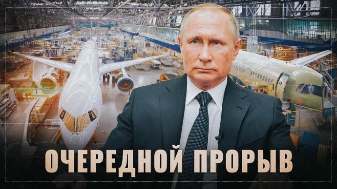 По восходящей. В России началось десятилетие прорыва в авиастроении
