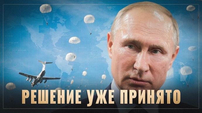 Утраченный шанс. Принципиальное решение о судьбе Украины Путин уже принял