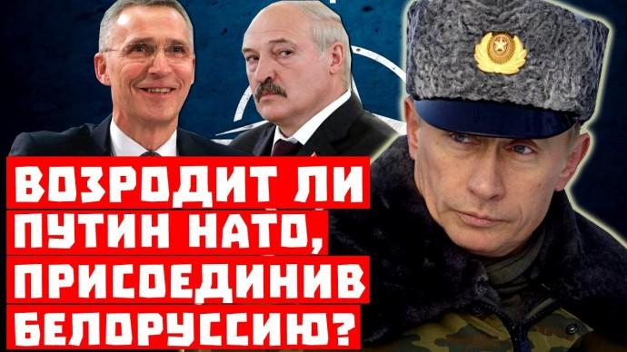 «Вежливых людей» вызывали? Возродит ли Путин НАТО, присоединив Белоруссию?