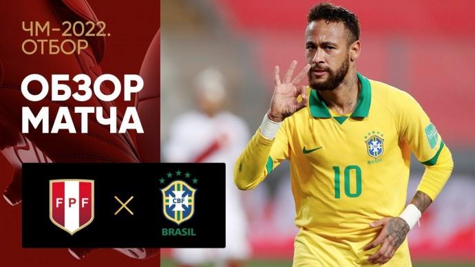 13.10.2020 Перу - Бразилия - 2:4. Обзор отборочного матча ЧМ-2022