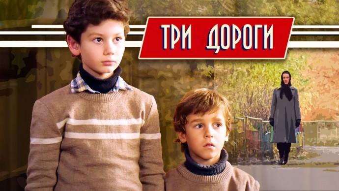 """Трогательная история о двух братьях """"ТРИ ДОРОГИ"""""""