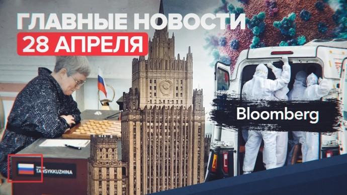 Новости дня — 28 апреля: скандал на ЧМ по шашкам, ответ на статью о «третьей волне COVID-19» в РФ