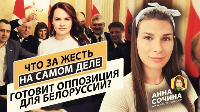 Врушка Тихановская открестилась от программы русофобских реформ (Анна Сочина)