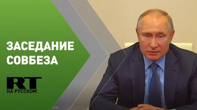 Путин проводит заседание Совета безопасности