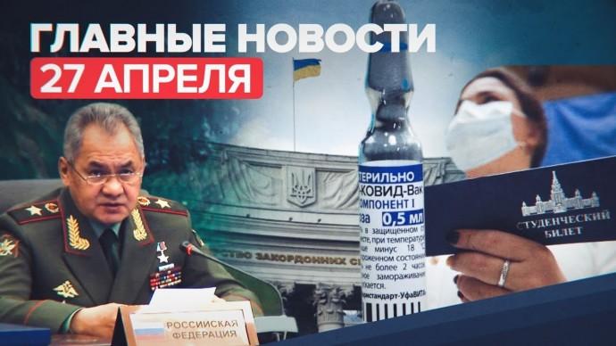 Новости дня — 27 апреля: совместная система ПВО с Таджикистаном, высокий спрос на «Спутник V» в мире