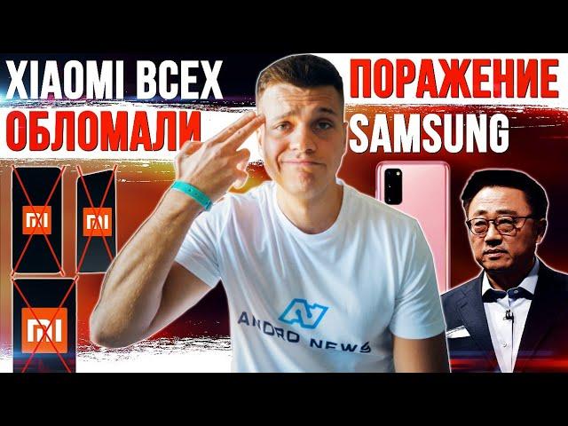 Xiaomi ВСЕХ ОБЛОМАЛИ