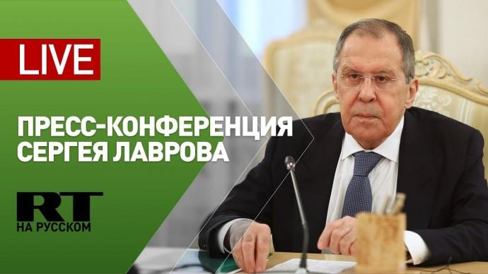 Пресс-конференция Лаврова для представителей российских и иностранных СМИ — LIVE