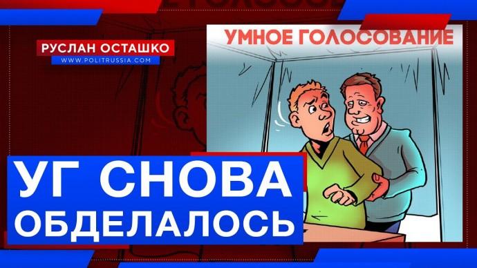 Заветам Навального верны: «Умное голосование» снова обделалось (Руслан Осташко)