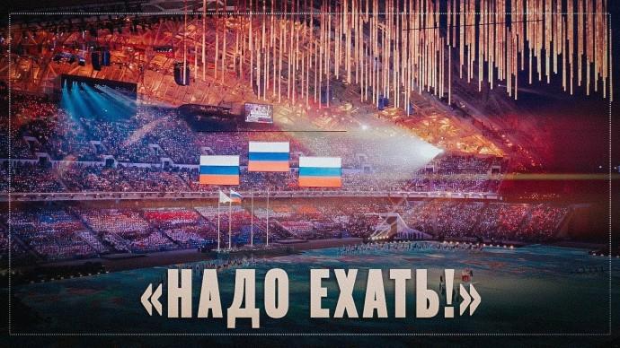 «Надо ехать!» Ради чего Россия должна участвовать в Олимпиаде