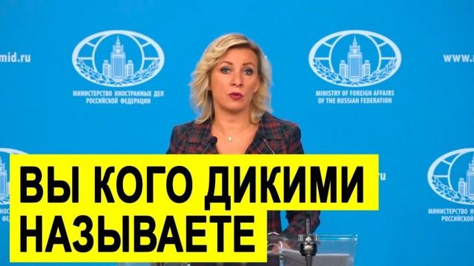 """Мария Захарова вмазала Вашингтону за слова о """"дикой"""" России!"""