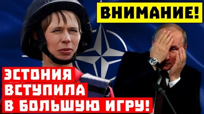 Всё серьёзно, в Кремле паника! Эстония вступила в большую игру!