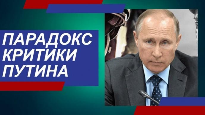 Парадокс критики Путина (Константин МОчар)