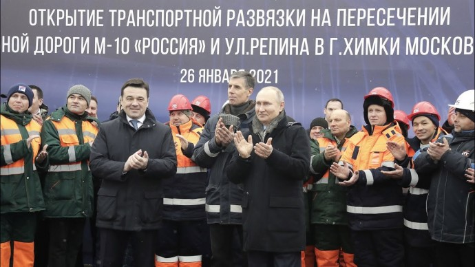 Путин посетил открытие развязки в Химках