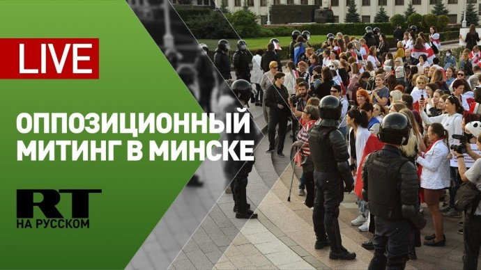 В Минске походит акция протеста оппозиции — LIVE