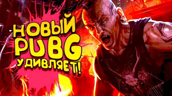 НОВЫЙ PUBG УДИВЛЯЕТ! - Vampire: The Masquerade Bloodhunt