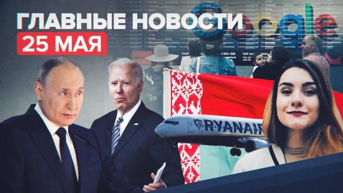 Новости дня — 25 мая: предстоящая встреча Путина с Байденом и арест в Минске гражданки РФ