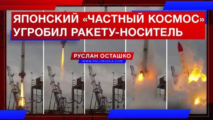 Японский «частный космос» угробил ракету-носитель (Руслан Осташко)