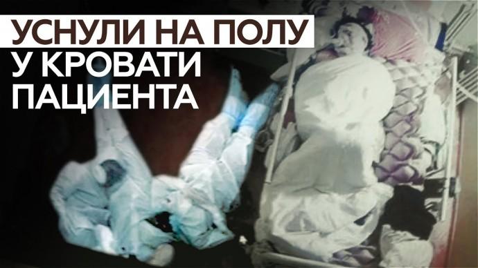 «Xоть как-то отдохнуть»: герои вирусного фото рассказали о ночи у койки пациента