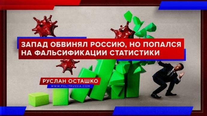 Запад обвинял Россию, но сам попался на фальсификации статистики (Руслан Осташко)