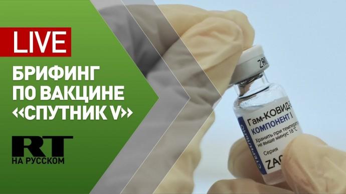 Брифинг по промежуточным результатам пострегистрационных исследований вакцины «Спутник V» — LIVE
