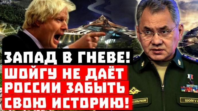 Такое Запад не прощает никому! Шойгу не даёт забыть России свою историю!