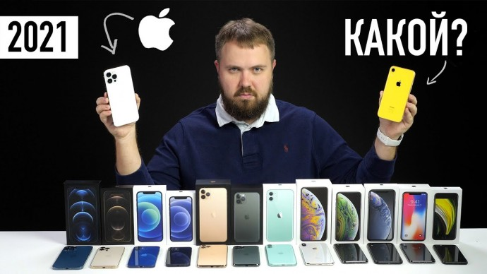 Какой iPhone выбрать в 2021? Стоит ли ждать iPhone 12s?