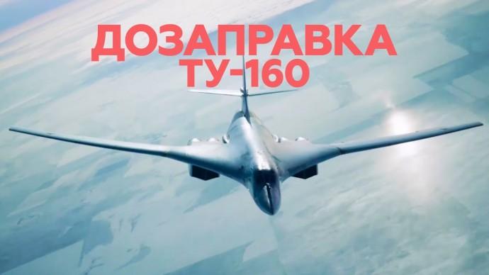 Воздушная дозаправка стратегического ракетоносца Ту-160 — видео
