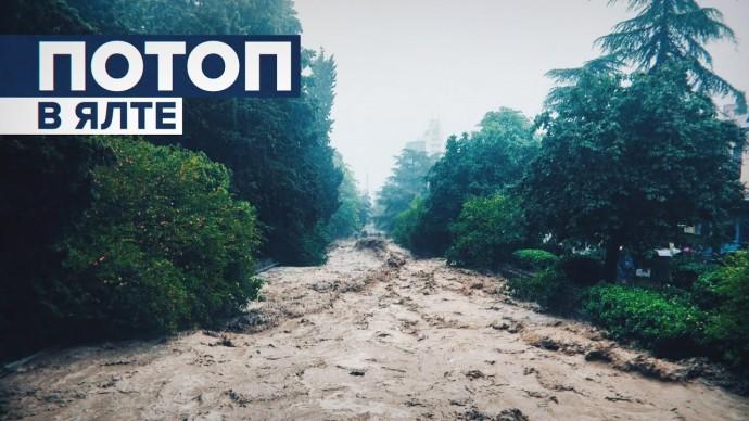 Из-за сильного дождя в Ялте введён режим ЧС
