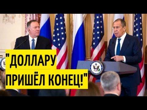 Срочно! Россия и Китай ОТКАЖУТСЯ от доллара — Сергей Лавров!