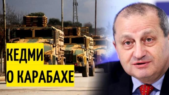 Взвешенный анализ! Яков Кедми о ситуации в Карабахе, действиях Турции и ответе России