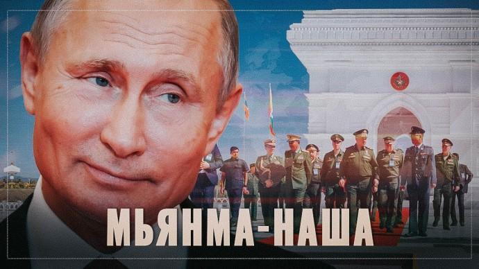 """Мьянма-наша. Путин с Шойгу преподнесли """"подарок"""" на инаугурацию новому президенту США"""