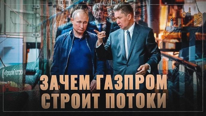 Отовсюду мы слышим стоны. Зачем Газпром строит потоки