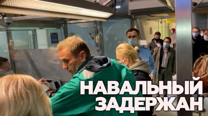 Что известно о задержании Навального в Шереметьеве — видео