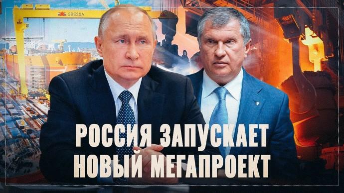 Мегапроект на триллионы! Путин возрождает российскую промышленность на Дальнем Востоке