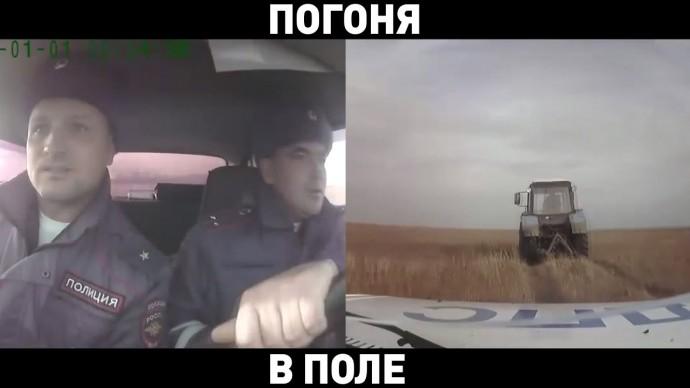 Погоня по пересечённой местности: сотрудники ДПС задержали нетрезвого водителя трактора