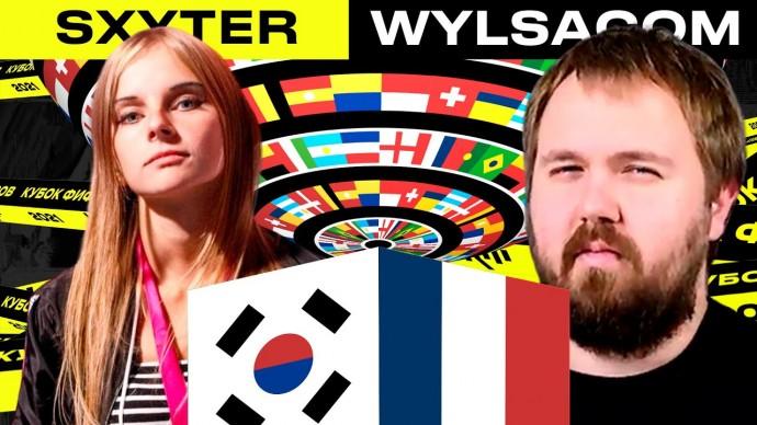 Sxyter (Юж. Корея) vs. Wylsacom (Франция) - 5 тур Кубка Фиферов. Последний матч?