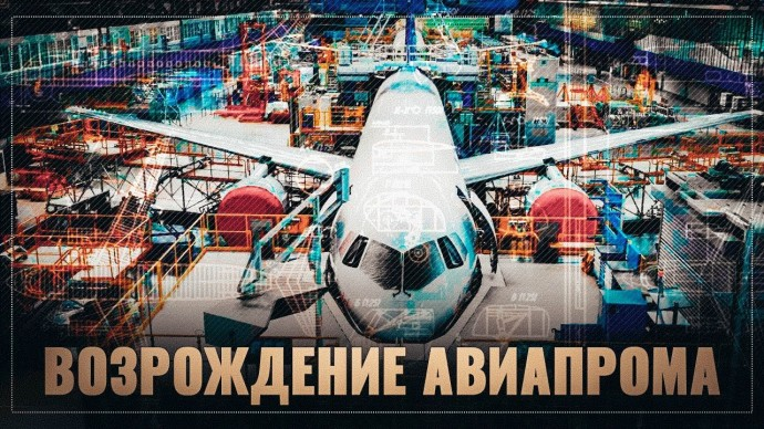 Тихо, скромно, без лишнего шума! Российский авиапром возродился!