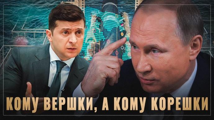 Киев бьётся в истерике. «Северный поток - 2»: кому вершки, а кому корешки