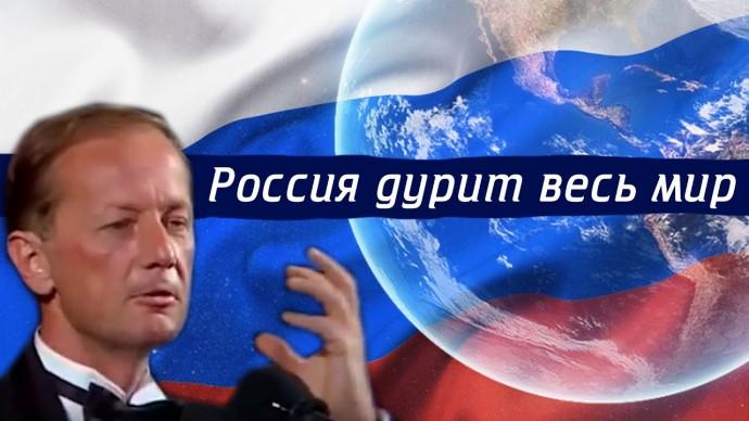 Михаил Задорнов - Россия дурит весь мир