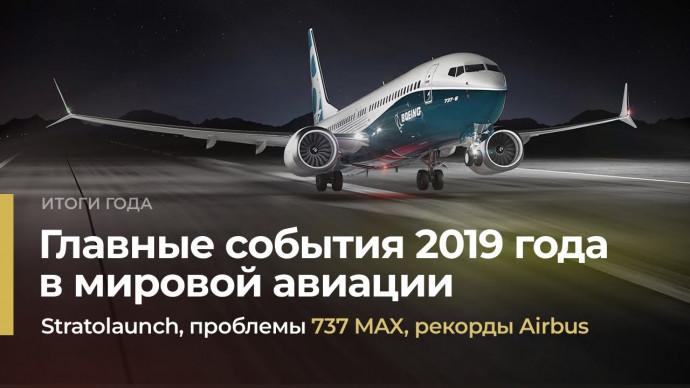 Авиация 2019. Самые интересные события и факты