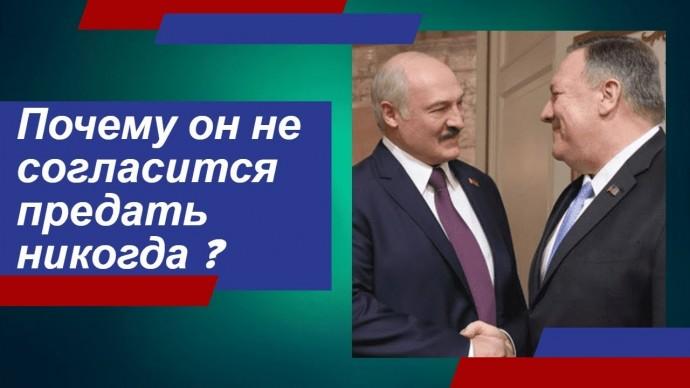 Почему Лукашенко не согласится ПРЕДАТЬ никогда?