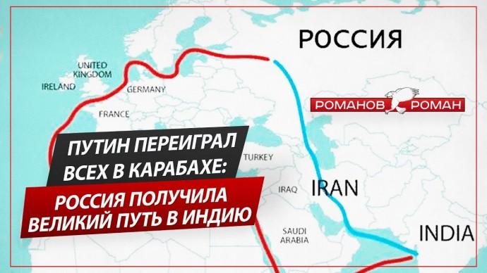 Путин переиграл всех в Карабахе: Россия получила Великий путь в Индию (Романов Роман)