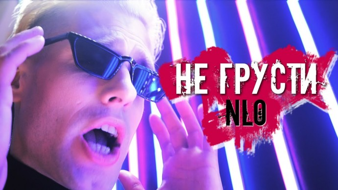 NLO - Не грусти (Премьера клипа 2021)